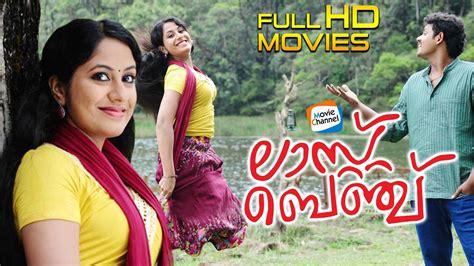 jyothi krishna last bench actress last bench malayalam full movie latest malayalam full