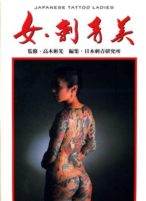 yakuza tattoo design book 274 best images about yakuza women on pinterest back