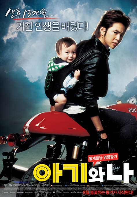 film korea baby and me it s drama time korean movie baby and me