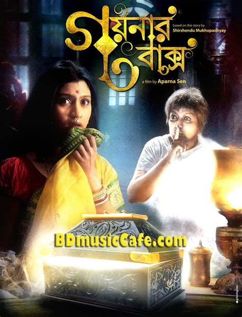 film india hot 2013 free hd bangla movie download goynar baksho 2013 india