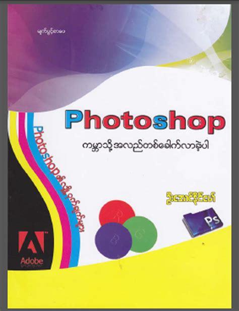 photoshop tutorials pdf myanmar asia king photoshop cs3 e book with burmese pdf
