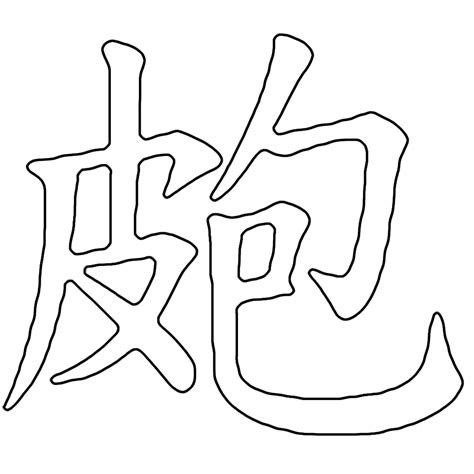 coloring pages of japanese symbols chinese dragon tattoo head dance symbol drawing pictures