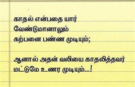 Love Quotes In Tamil. QuotesGram