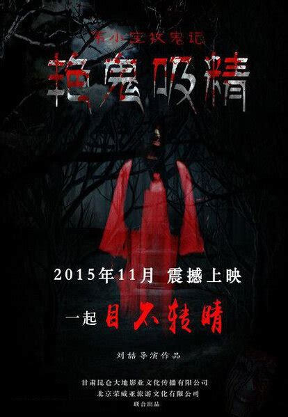 film china horor banshee imperius 2016 china film cast chinese movie