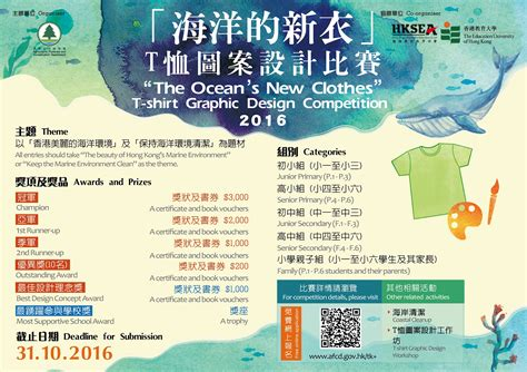 Design Competition Hong Kong 2016 | afcd the ocean s new clothes t shirt graphic design