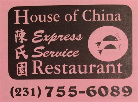 house of china house of china laketon muskegon mi