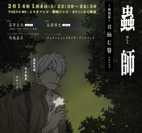 Anime Romance Live Action Sub Indo Download Mushishi Live Action Sub Indo
