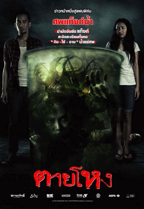 streaming film horror thailand die a violent death 171 full movies watch online free