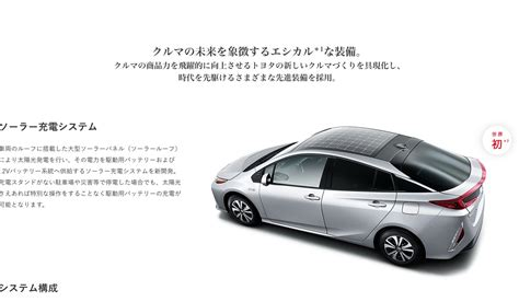 Toyota Solar Roof 2016 Toyota Prius Phv Solar Roof Option Debuts In Japan