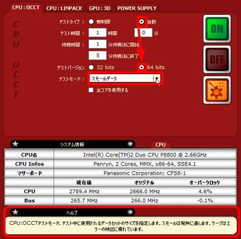 Usfsp Mba Dates by Cpu Gpu 電源のストレステストを実行しシステムの安定度がチェックできるフリーソフト Occt Gigazine