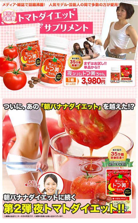 Nano Japan Nano Diet Antioxidant Made Kode Ss10460 Slim Tomato Diet Yuuna International Japan For