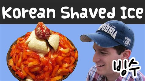 korean dessert sujeonggwa youtube the best korean dessert shaved ice 빙수 youtube