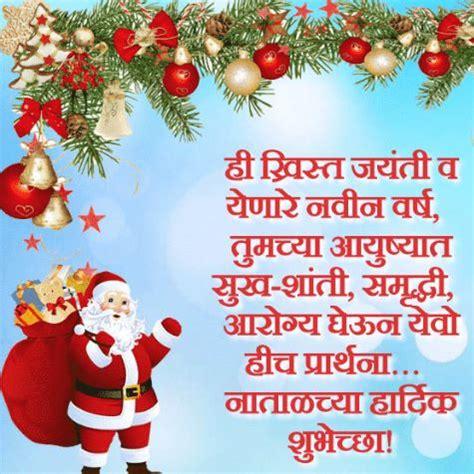 merry christmas wishes images  marathi sms pics photo