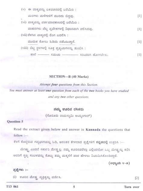 quiz questions kannada grade 5 math question papers maths multiplication