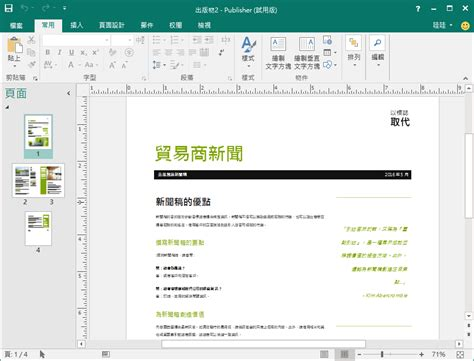 Microsoft Publisher Template Downloads publisher driverlayer search engine