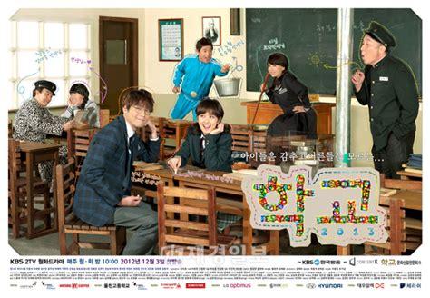 Drama Korea Hong Dil Gong school season 5 2013 g 252 ney kore dizi tan箟t箟m箟