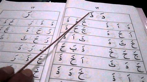 Buku Teknik Menggambar Cepat Jim Leggittaia quran alif ba ta related keywords quran alif ba ta keywords keywordsking