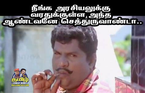 political thamil memes down tamil comedy memes comedy memes in tamil download tamil
