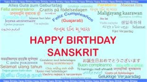 Sanskrit Birthday Greeting Cards