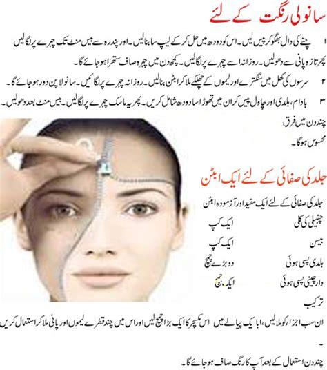 beuti tips beauty tips in urdu in english tumblr in hindi in urdu for