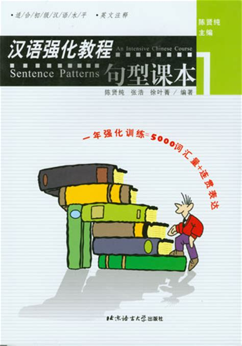 sentence patterns book an intensive chinese course sentence patterns chinese
