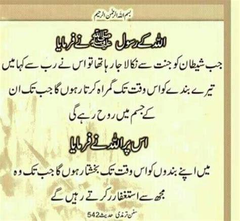 short biography hazrat muhammad pbuh 232 best images about our prophet hazrat muhammad pbuh