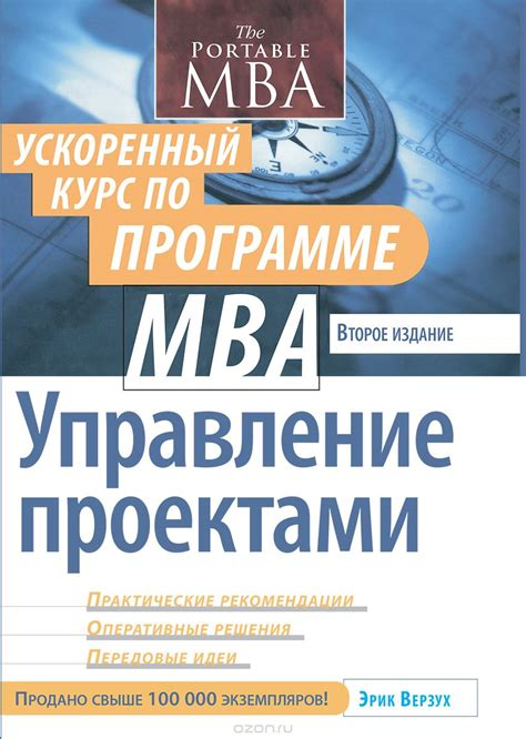 The Fast Forward Mba In Project Management by книга 171 управление проектами ускоренный курс по программе