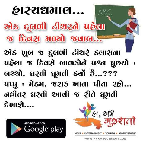 layout meaning in gujarati gujarati thought sms gujarati suvichar sms gujarati quote