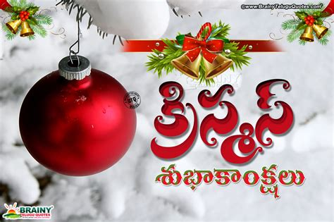 merry christmas telugu wallpapers images wishes quotes   brainyteluguquotes