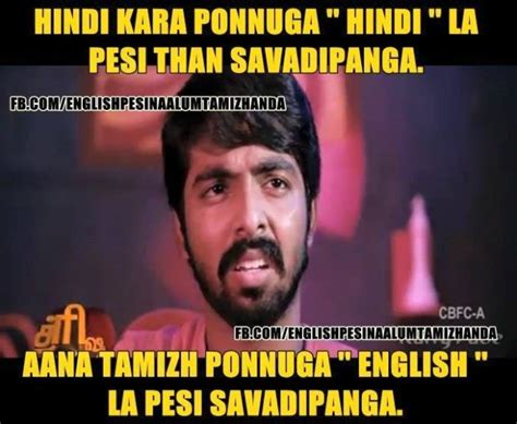 Latest Funny Memes - funny memes of tamil cinema photos 621307 filmibeat gallery