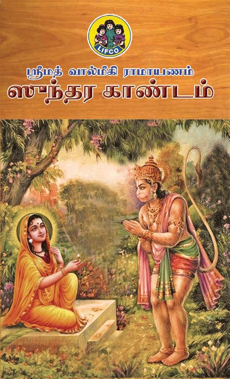 recline meaning in hindi kamba ramayanam in tamil with meaning pdf