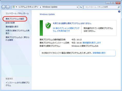 update squarespace 5 to 7 windows update 利用の手順 windows 7 の場合