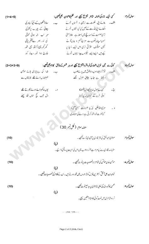 paper pattern urdu first year urdu elective ikhtayari past papers of hssc part 2
