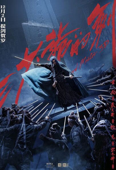Dvd With Sword 2016 photos from sword master 2016 poster 1