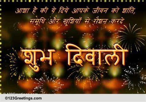 Diwali Ke Diye Jalayeein  Free Diwali eCards, Greeting