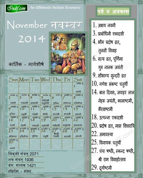 Hindu Calendar 2014 Hindu Calendar 2014 Desambar Search Results New
