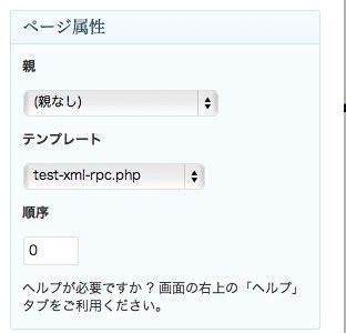 xml rpc tutorial php wordpress内からxml rpcを利用して記事投稿を行う方法 wordpress攻略本 商業サイトから
