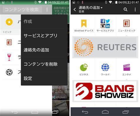 blinkfeed apk xda sense 6 0のhtc blinkfeedを他のandroidスマートフォンで利用する方法 更新 juggly cn