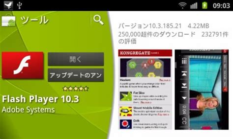 adobe flash player 10 3 for android free adobe android用 flash player 10 3 を公開 juggly cn
