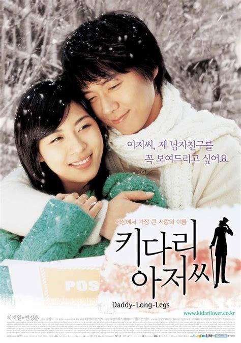 film komedi romantis korea movie 키다리 아저씨 kofic