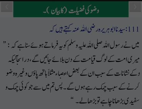 hadees bukhari in urdu part 1 youtube sahih bukhari urdu android apps on google play