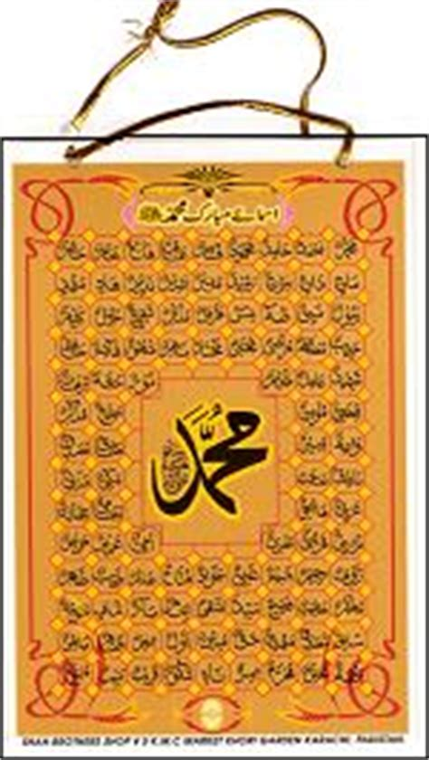 ninety nine names of the beloved intimations of the and power of the books laminates madani propagation book shop