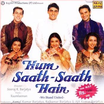 biography of movie hum saath saath hain hum saath saath hain songs free download n songs