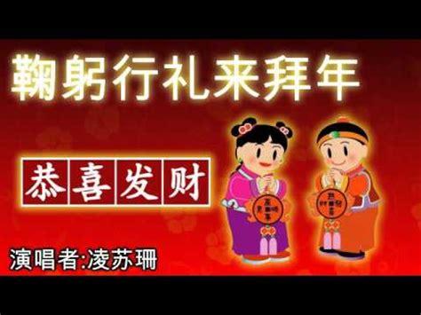 new year bai nian phrases 新年歌 鞠躬行礼来拜年 ju gong xing li lai bai nian new