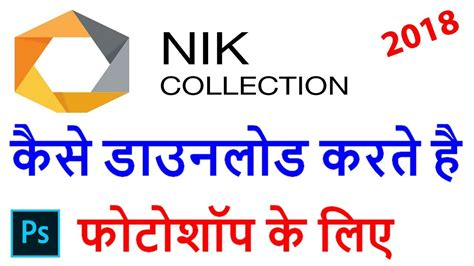 fl studio tutorial in hindi pdf how to download install nik collection in photoshop cc