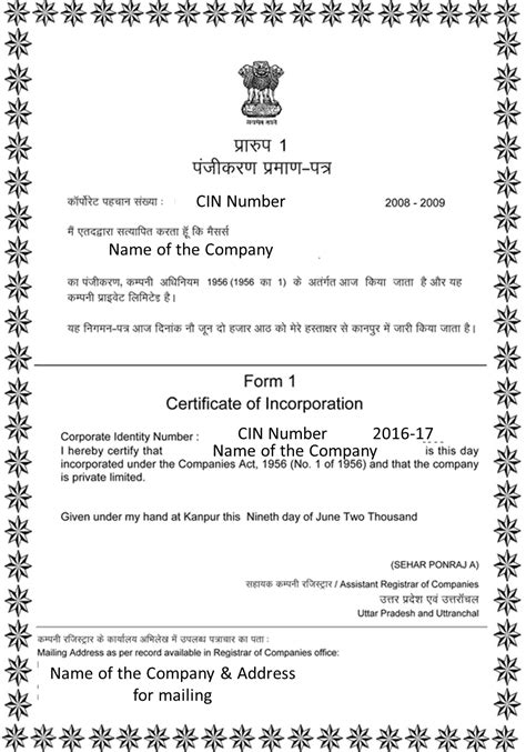 certificate of organization template certificate of incorporation for a limited company