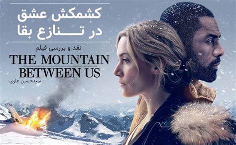 the mountain between us 1474606636 نقد و بررسی فیلم the mountain between us