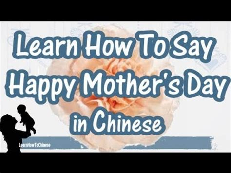 how to say happy s day in how to say quot happy s day quot in mandarin