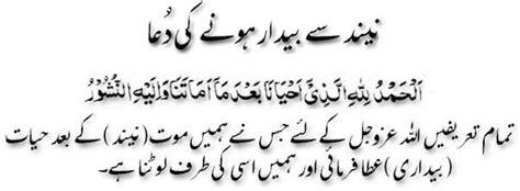 Ko Bathroom Me by Subah Neend Se Uthne Ki Dua With Urdu Tarjuma In Arabic Text Tadeebulquran