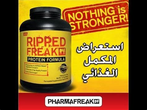 Ripped Freak Protein Formula Ripped Freak Protein Formula